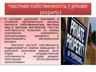 В условиях рыночной экономики в основном материальные ресурсы являются собственн