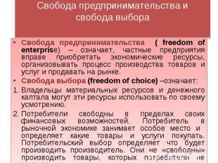 Свобода предпринимательства ( freedom of enterprise) – означает, частные предпри