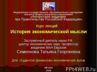 Курс лекций История экономической мысли Заслуженный деятель науки РФ, доктор эко