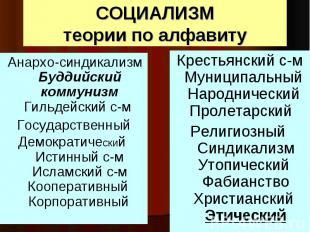 СОЦИАЛИЗМ теории по алфавиту Анархо-синдикализм Буддийский коммунизм Гильдейский