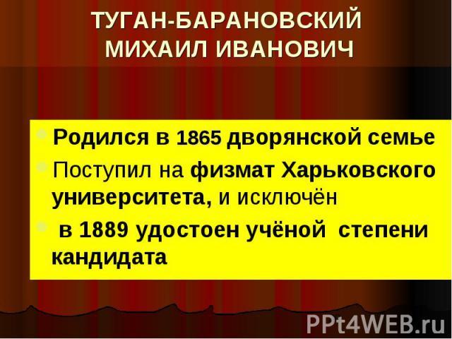 ТУГАН-БАРАНОВСКИЙ МИХАИЛ ИВАНОВИЧ