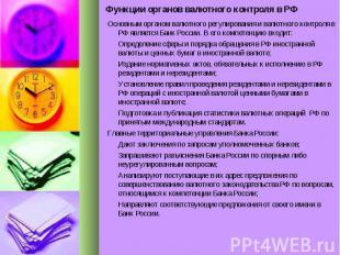 Основным органом валютного регулирования и валютного контроля в РФ является Банк