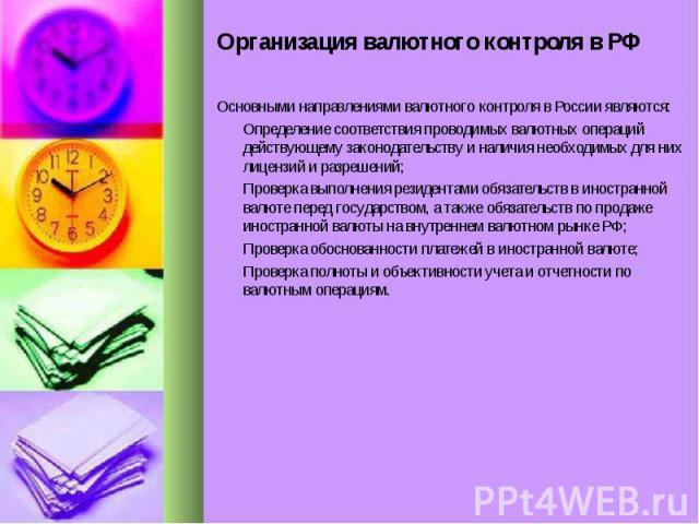Основными направлениями валютного контроля в России являются: Основными направлениями валютного контроля в России являются: Определение соответствия проводимых валютных операций действующему законодательству и наличия необходимых для них лицензий и …