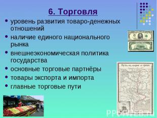 6. Торговля уровень развития товаро-денежных отношений наличие единого националь