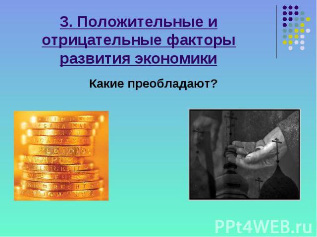 3. Положительные и отрицательные факторы развития экономики