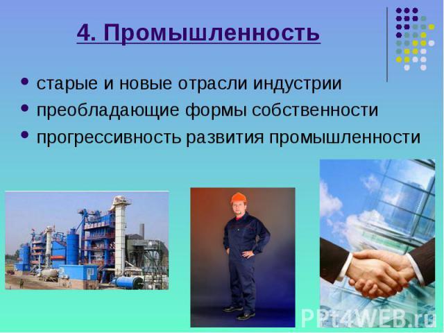 4. Промышленность старые и новые отрасли индустрии преобладающие формы собственности прогрессивность развития промышленности