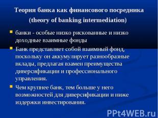 Теория банка как финансового посредника (theory of banking intermediation) банки