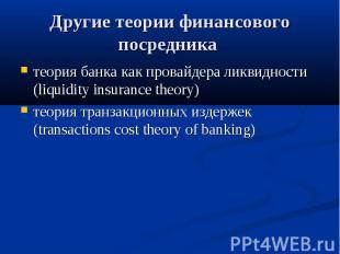Другие теории финансового посредника теория банка как провайдера ликвидности (li