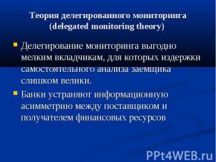 Теория делегированного мониторинга (delegated monitoring theory) Делегирование м