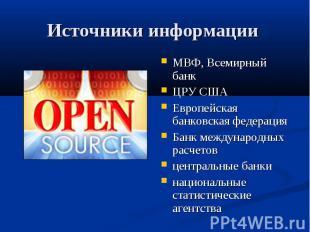 Источники информации МВФ, Всемирный банк ЦРУ США Европейская банковская федераци