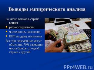 Выводы эмпирического анализа на число банков в стране влияет размер территории ч