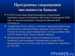 Программы сокращения численности банков РСПП (Александр Мамут):выдавать генераль