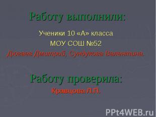 Работу выполнили: Ученики 10 «А» класса МОУ СОШ №52 Дюгаев Дмитрий, Сундукова Ва