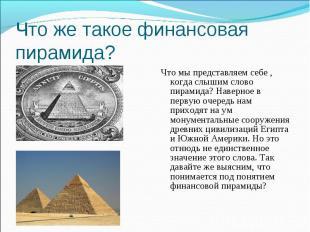 Что мы представляем себе , когда слышим слово пирамида? Наверное в первую очеред