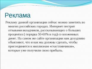 Рекламу данной организации сейчас можно заметить во многих российских городах. И