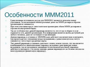 Единственным источником дохода для МММ2011 являются депозиты новых участников. З
