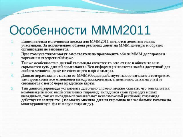 Единственным источником дохода для МММ2011 являются депозиты новых участников. За исключением обмена реальных денег на МММ доллары и обратно организация не занимается. Единственным источником дохода для МММ2011 являются депозиты новых участников. За…
