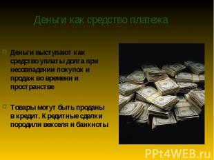 Деньги выступают как средство уплаты долга при несовпадении покупок и продаж во