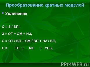Удлинение Удлинение С = З / ВП, З = ОТ + СМ + НЗ, С = ОТ / ВП + СМ / ВП + НЗ / В