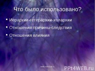 Иерархии-гетерархии-холархии Иерархии-гетерархии-холархии Отношения причины-след
