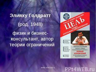 Элияху Голдратт Элияху Голдратт (род. 1948) физик и бизнес-консультант, автор те