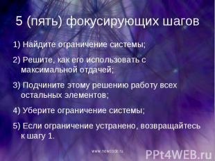 1) Найдите ограничение системы; 1) Найдите ограничение системы; 2) Решите, как е