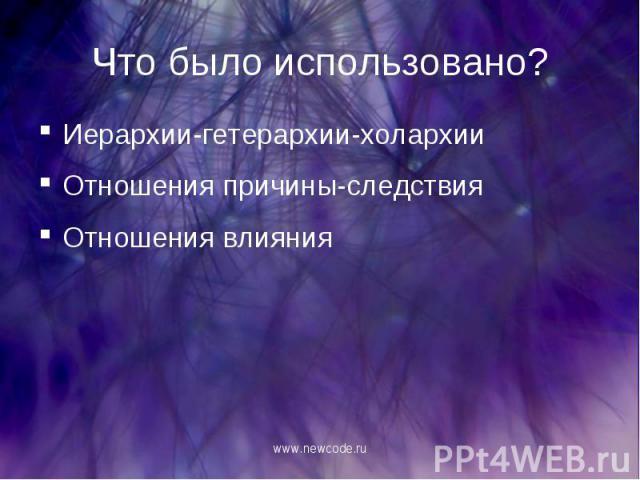 Иерархии-гетерархии-холархии Иерархии-гетерархии-холархии Отношения причины-следствия Отношения влияния