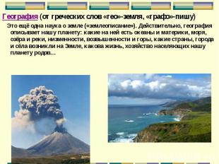 География (от греческих слов «гео»-земля, «графо»-пишу) География (от греческих