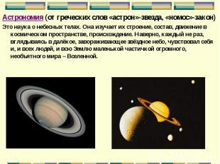 Астрономия (от греческих слов «астрон»-звезда, «номос»-закон) Астрономия (от гре