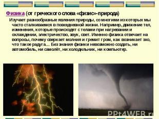Физика (от греческого слова «физис»-природа) Физика (от греческого слова «физис»