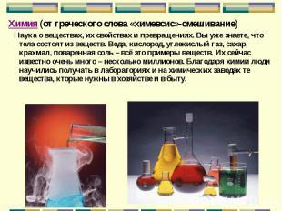 Химия (от греческого слова «химевсис»-смешивание) Химия (от греческого слова «хи