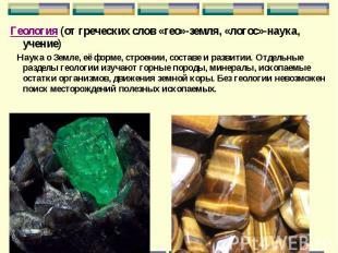 Геология (от греческих слов «гео»-земля, «логос»-наука, учение) Геология (от гре