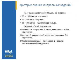 Критерии оценки контрольных заданий Тест оценивается по 100 балльной системе: 85
