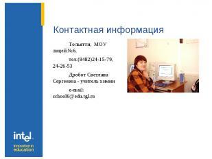 Контактная информация Тольятти, МОУ лицей №6, тел.(8482)24-15-79, 24-26-53 Дробо