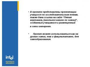 В проекте представлены презентации учащихся по исследовательским темам, также да