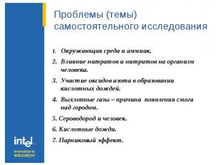 Проблемы (темы) самостоятельного исследования 1. Окружающая среда и аммиак. 2. В
