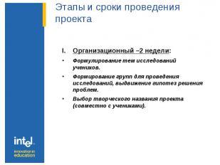 Этапы и сроки проведения проекта Организационный –2 недели: Формулирование тем и