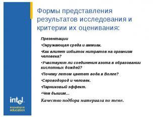 Формы представления результатов исследования и критерии их оценивания: Презентац