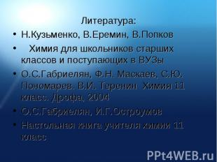Литература: Литература: Н.Кузьменко, В.Еремин, В.Попков Химия для школьников ста