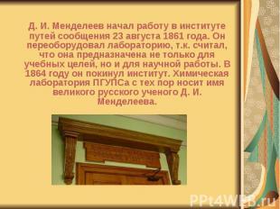 Д. И. Менделеев начал работу в институте путей сообщения 23 августа 1861 года. О