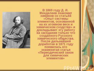 В 1869 году Д. И. Менделеев знакомит химиков со статьёй «Опыт системы элементов,