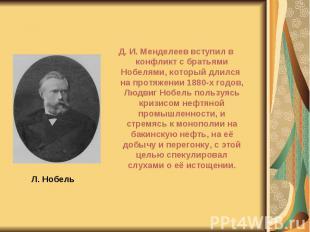 Д. И. Менделеев вступил в конфликт с братьями Нобелями, который длился на протяж