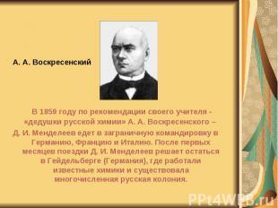 В 1859 году по рекомендации своего учителя - «дедушки русской химии» А. А. Воскр