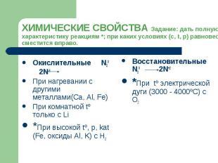 Окислительные N20 2N-3 Окислительные N20 2N-3 При нагревании с другими металлами