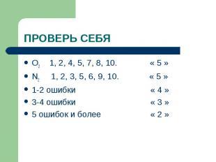 O2 1, 2, 4, 5, 7, 8, 10. « 5 » O2 1, 2, 4, 5, 7, 8, 10. « 5 » N2 1, 2, 3, 5, 6,