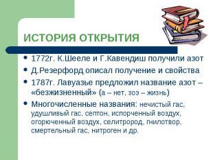 1772г. К.Шееле и Г.Кавендиш получили азот 1772г. К.Шееле и Г.Кавендиш получили а