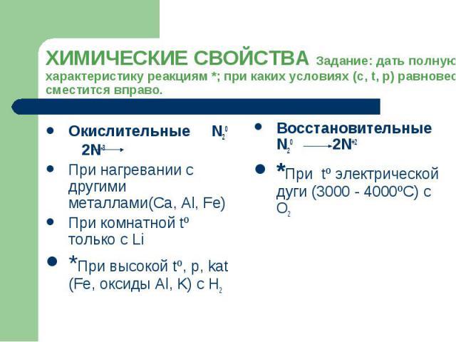 Окислительные N20 2N-3 Окислительные N20 2N-3 При нагревании с другими металлами(Ca, Al, Fe) При комнатной tº только с Li *При высокой tº, р, kat (Fe, оксиды Al, K) с H2