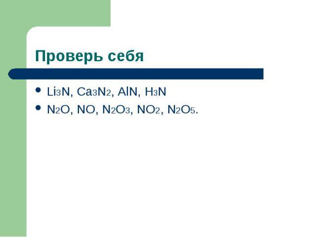 Li3N, Ca3N2, AlN, H3N Li3N, Ca3N2, AlN, H3N N2O, NO, N2O3, NO2, N2O5.