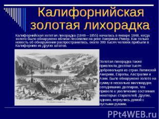 Калифорнийская золотая лихорадка (1848—1855) началась в январе 1848, когда золот