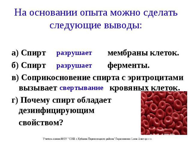 а) Спирт мембраны клеток. б) Спирт ферменты. в) Соприкосновение спирта с эритроцитами вызывает кровяных клеток. г) Почему спирт обладает дезинфицирующим свойством?